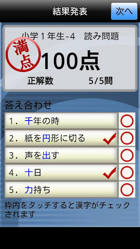 書き取り漢字練習 FREE