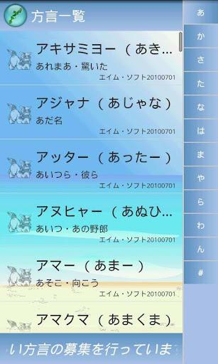 沖縄の方言辞書