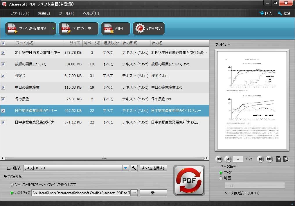 Aiseesoft PDF テキスト 変換