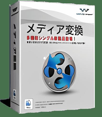 Wondershare メディア変換(Mac版)