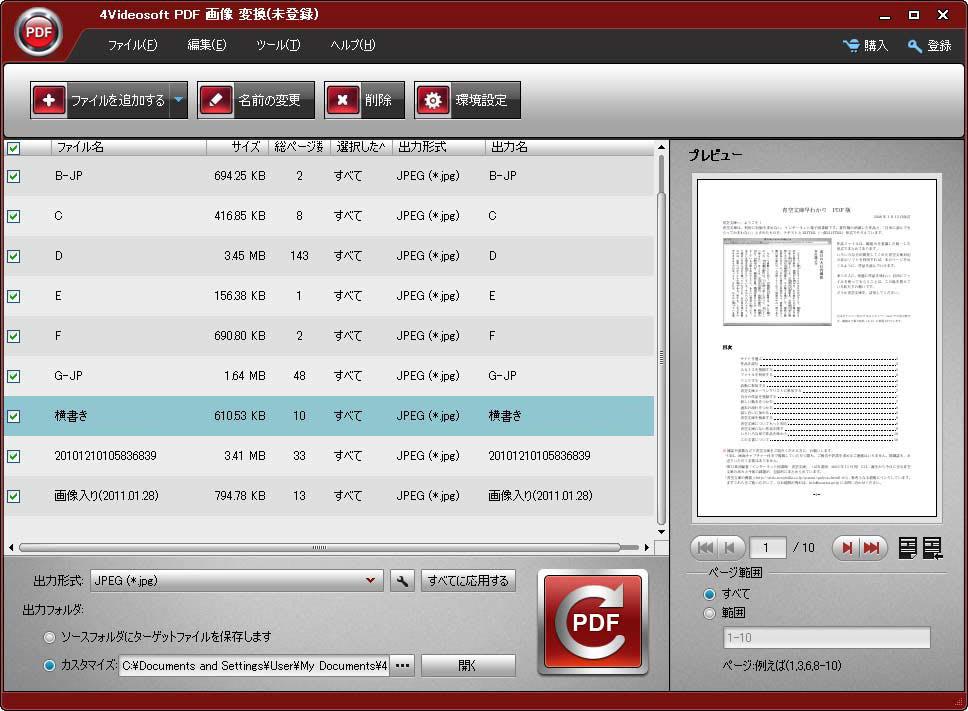 4Videosoft PDF 画像 変換
