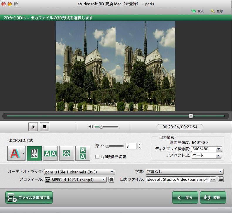 4Video 3D 変換