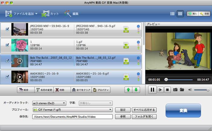 AnyMP4 動画 GIF 変換 Mac