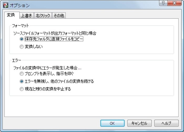 Doxillion文書ファイル変換ソフト