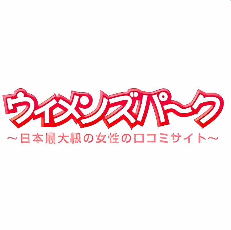 ウィメンズパーク~日本最大級の女性の口コミサイト~