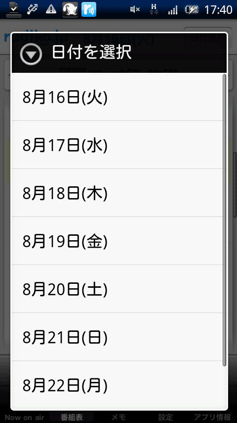radiko.jp for Android