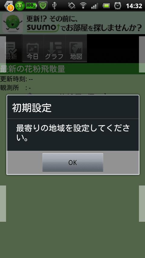 災害対策~全国避難所ナビ~