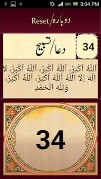 Islamic Tasbeeh Counter