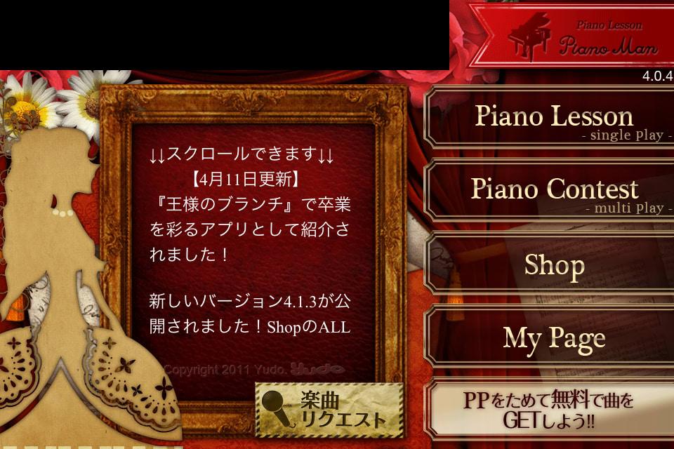 誰でも弾ける PianoMan 4.1.18