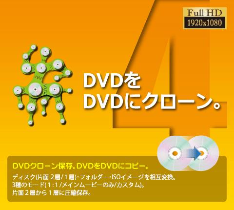 ディスク クローン4 DVD