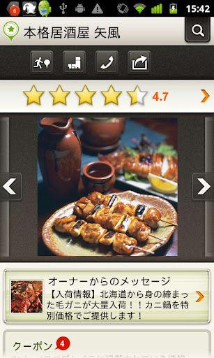 ロコサーチ Yahoo!ロコ