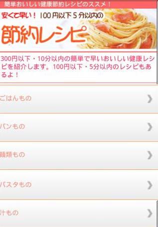節約レシピのススメ!~簡単早いおいしい健康献立表~