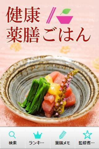 健康薬膳ごはん ~薬日本堂監修の薬膳レシピアプリ~