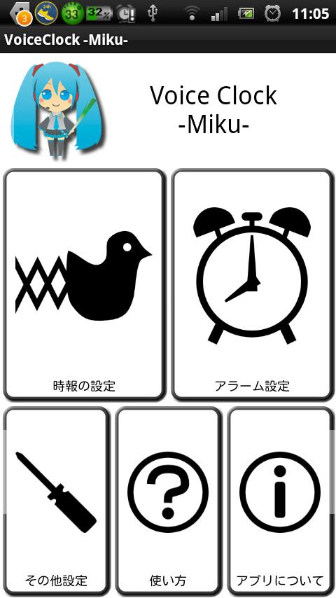 VoiceClock -Miku-