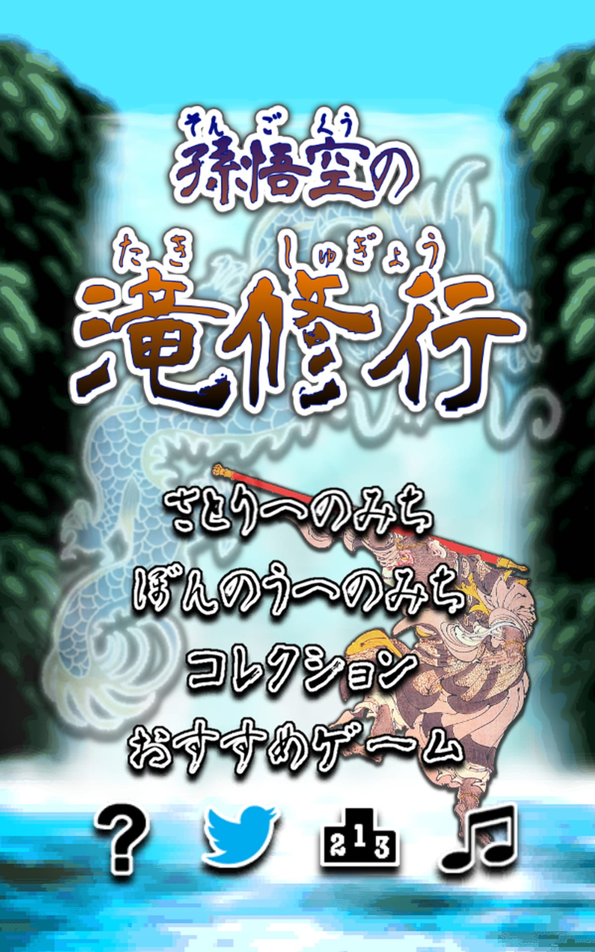 Waterfall Training of Goku