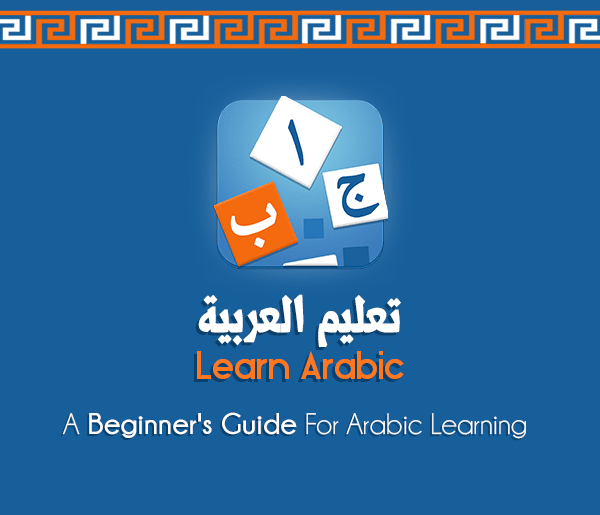 Learn Arabic - Language Guide 1.0