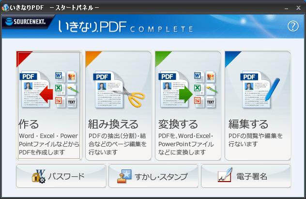 いきなりPDF 無料体験版