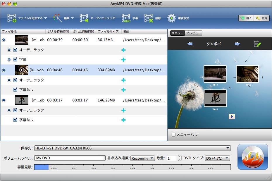 AnyMP4 DVD 作成 Mac