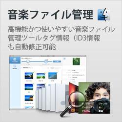音楽ファイル管理 (Mac版)