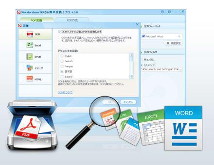 Wondershare PDFから簡単変換!プロ(Win版)