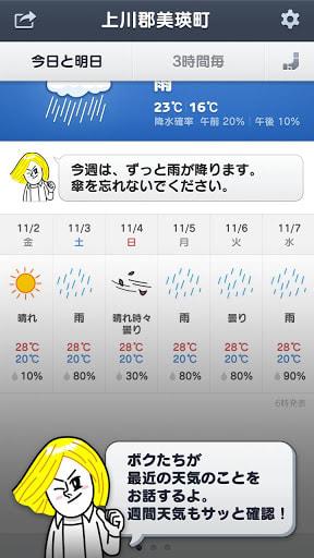 LINE 天気