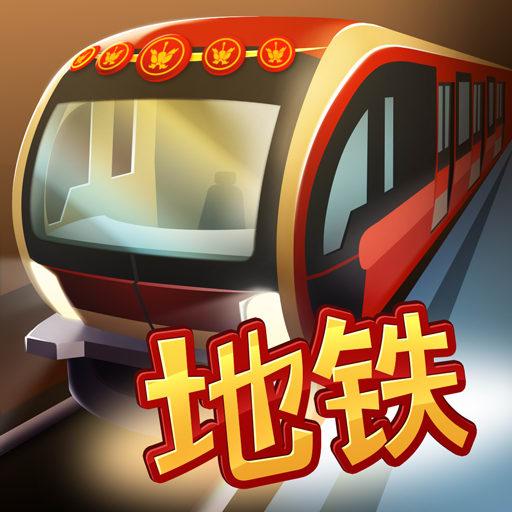 Beijing Subway Simulator 1.0