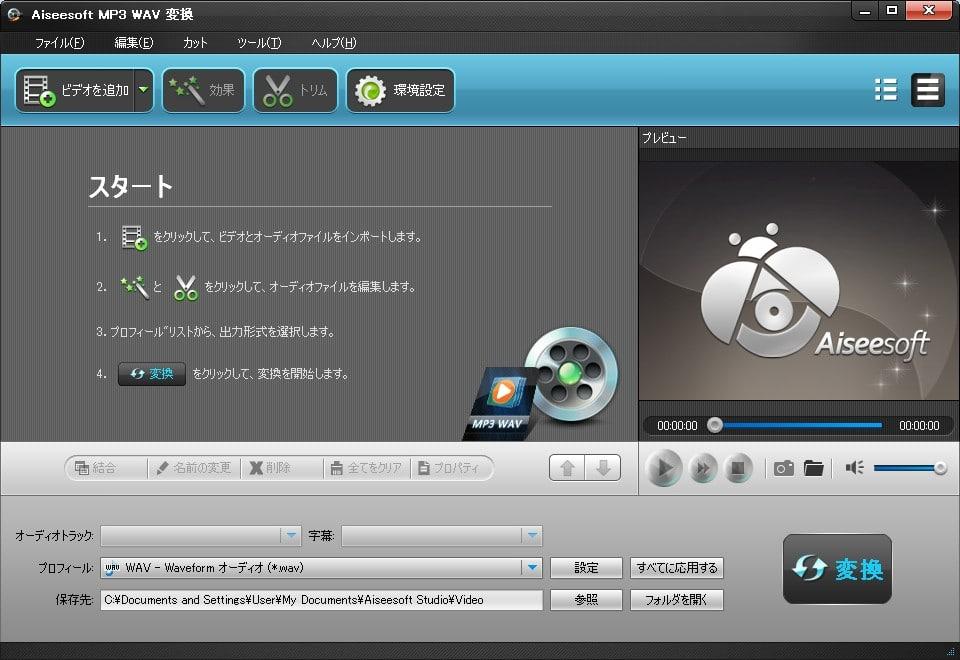 Aiseesoft MP3 WAV 変換