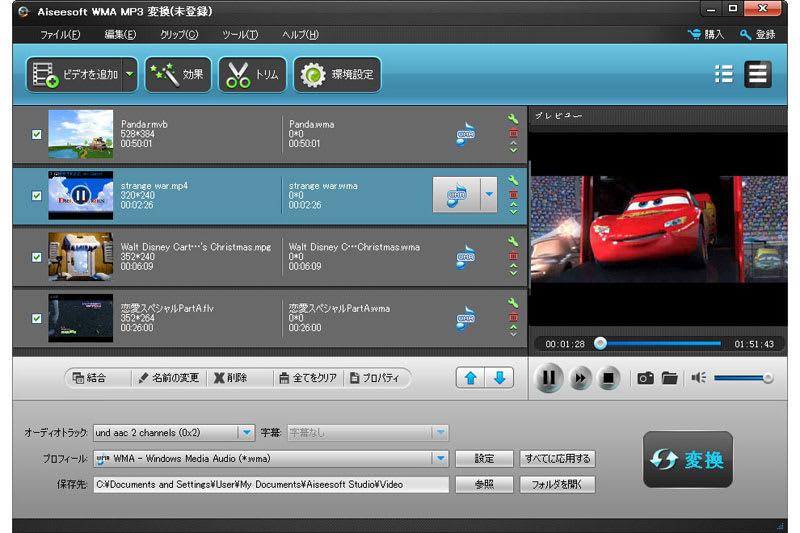 Aiseesoft WMA MP3 変換
