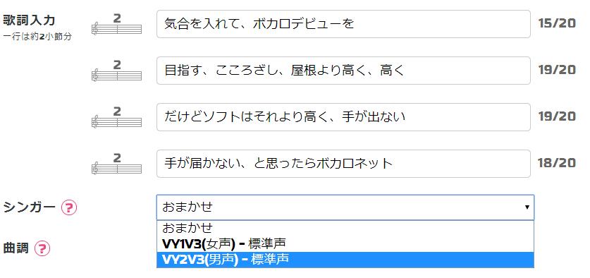 VOCALOID NET
