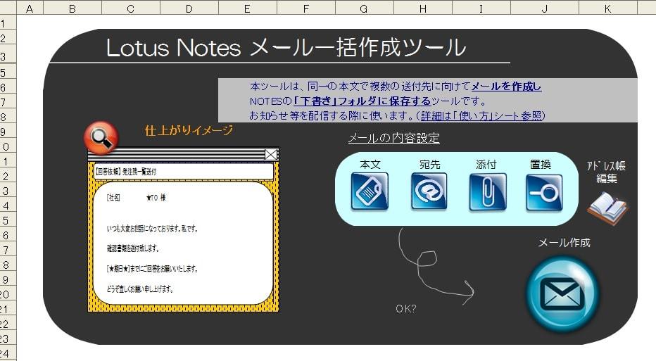 LotusNotesメール一括作成ツール