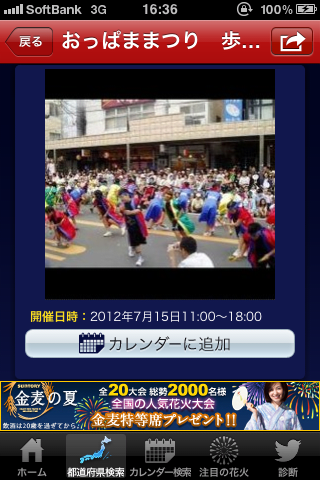 花火&夏祭り ~全国の開催情報~ Yahoo! JAPAN 2.0.1