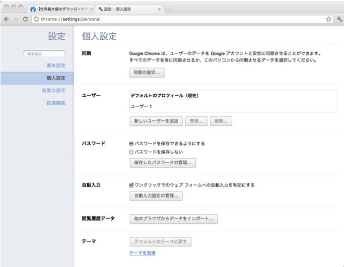Google Chrome Dev