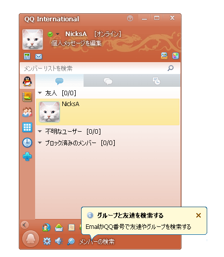 QQ International Messenger