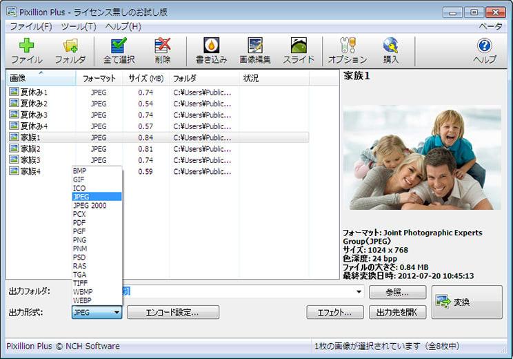 Pixillion 画像ファイル変換ソフト