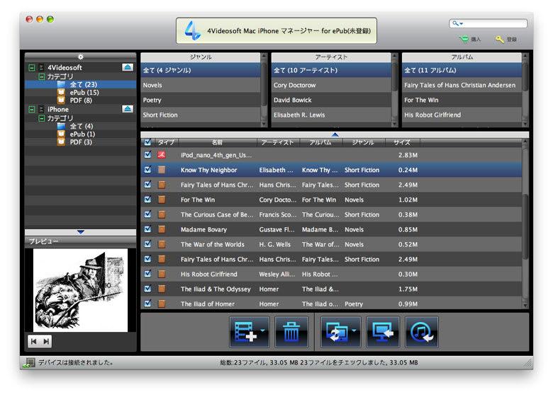 4Videosoft Mac iPhoneマネージャー ePub