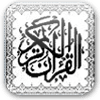 Mobile Holy Quran
