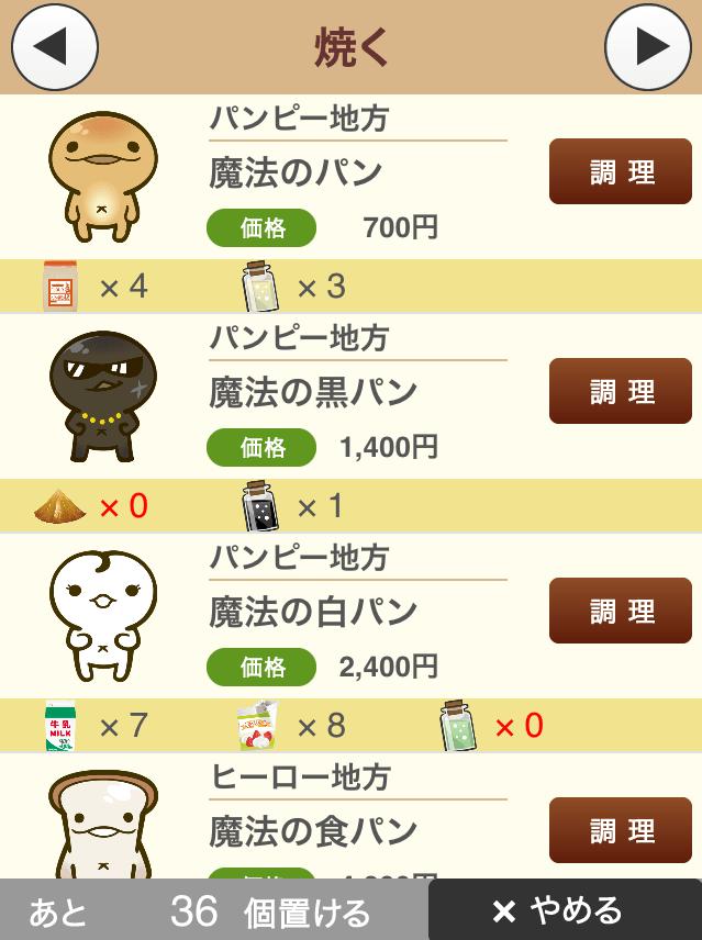 僕のパン屋さん