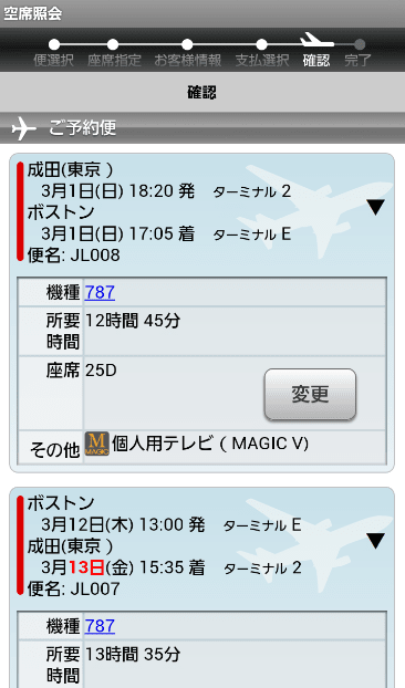 JAL国際線