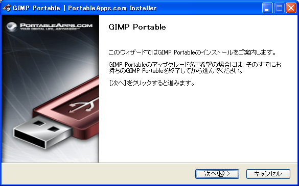 GIMP Portable