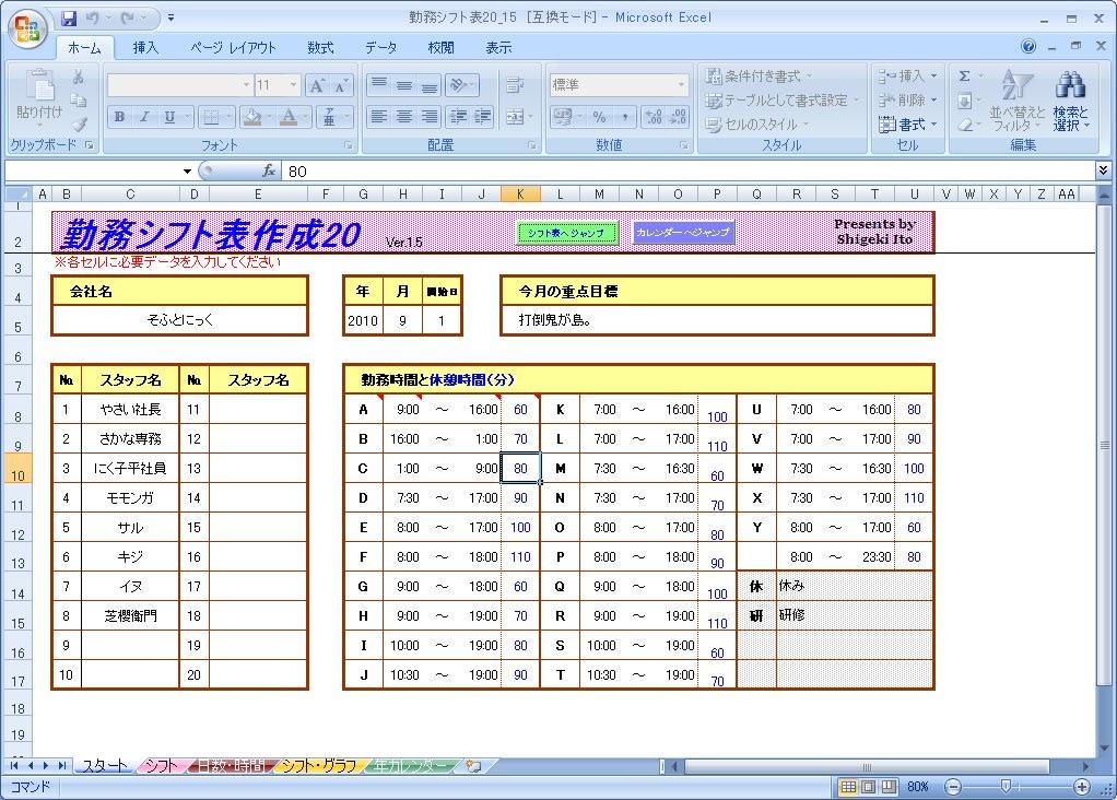 勤務シフト表作成20