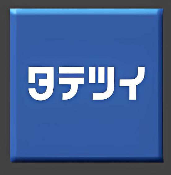 タテツイ - 縦書き for Twitter