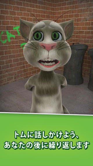 おしゃべりネコのトム トーキング・トム・キャット