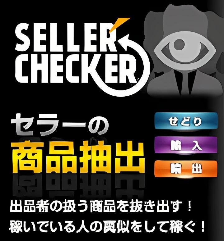 SellerCheker