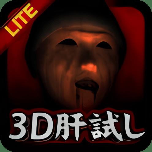 3D肝試し~呪われた廃屋~【登録不要】ホラーゲーム
