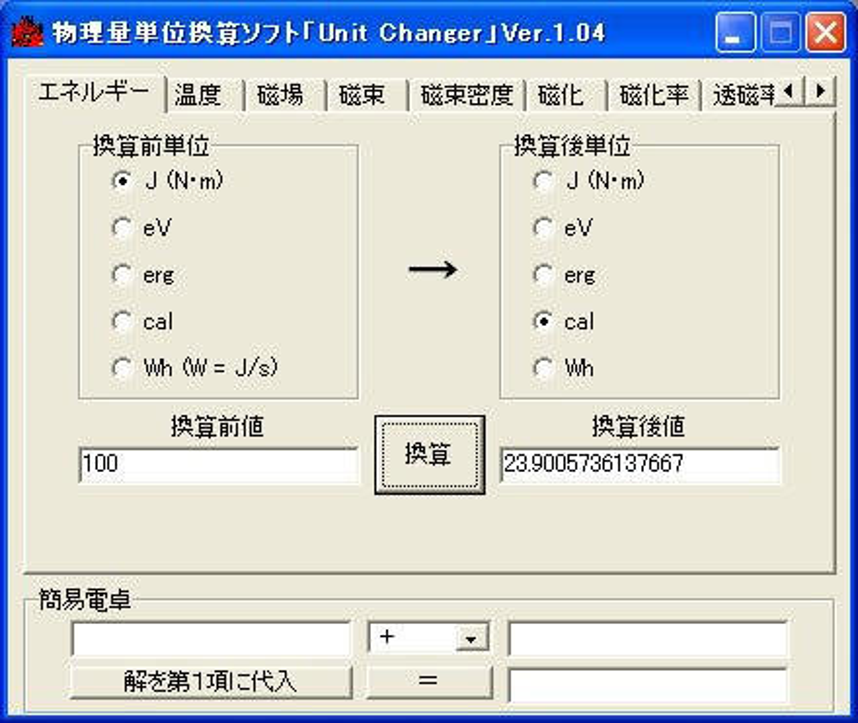 物理量単位換算ソフト「Unit Changer」