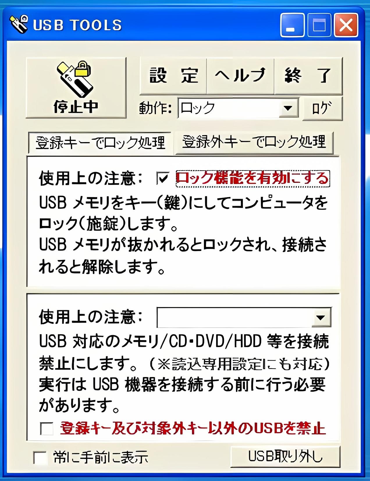 USB TOOLS