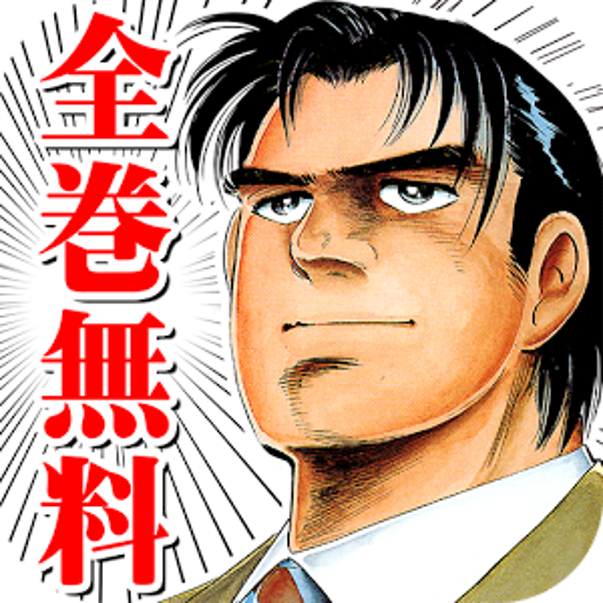 全巻無料!サラリーマン金太郎(全30巻)~無料マンガ