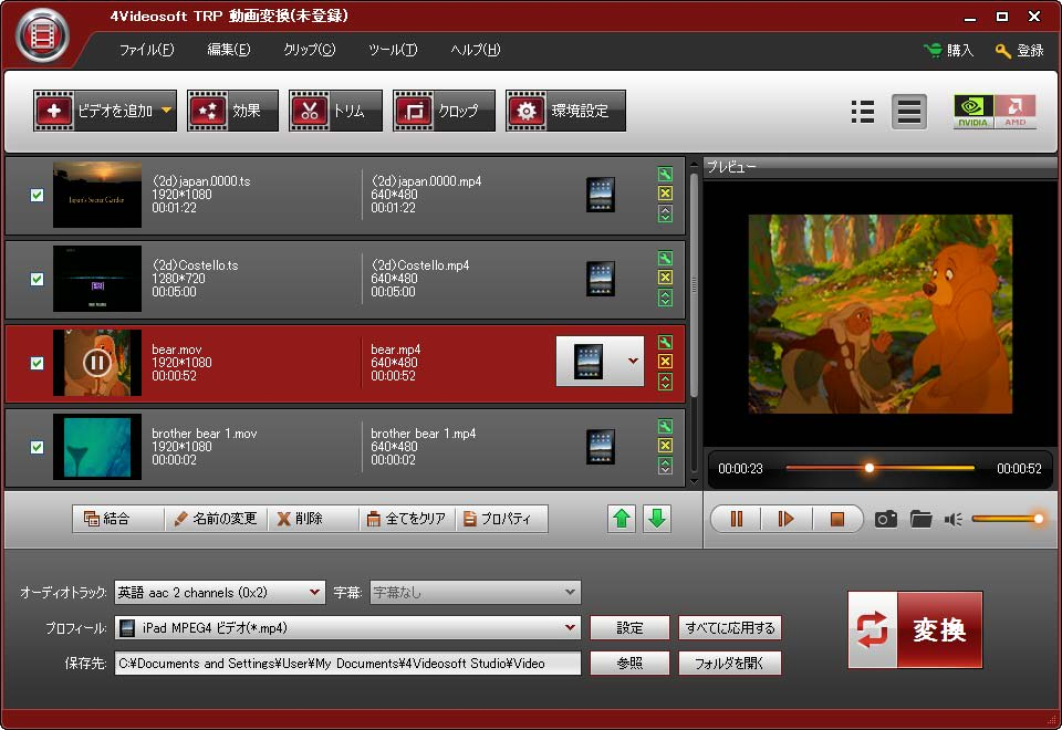 4Videosoft TRP 動画変換