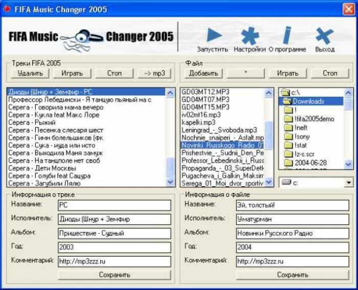 FIFA Music Changer 2005