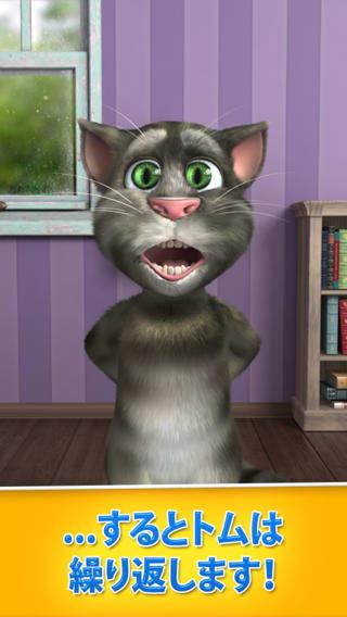 おしゃべりネコのトム 2 トーキング・トム・キャット 2